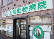 上埜動物店舗